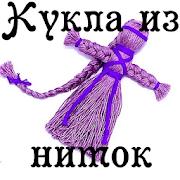 Кукла из ниток APK