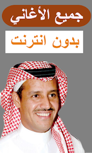 Download أغاني خالد عبد الرحمان mp3‎ For PC Windows and Mac apk screenshot 3