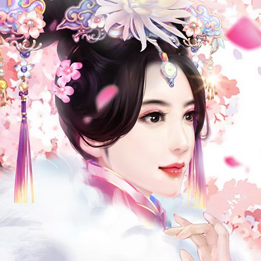 熹妃傳-第一部可以玩的宮鬥小說 file APK for Gaming PC/PS3/PS4 Smart TV