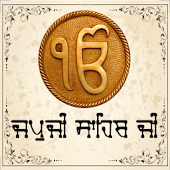 Japji Sahib Ji With Audio
