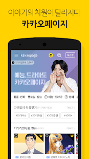 App 카카오페이지 KakaoPage APK for Windows Phone