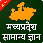 Madhya Pradesh Government Jobs GK & GS - 2020