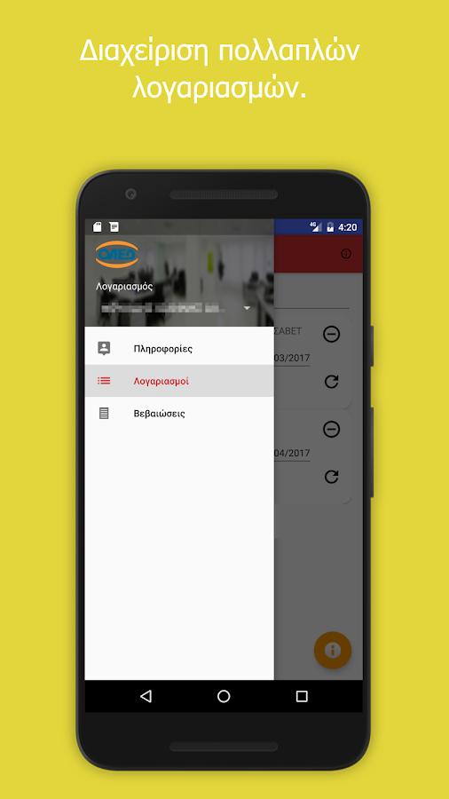 OAED Pro - στιγμιότυπο οθόνης