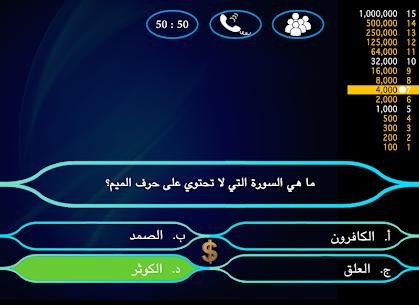 من سيربح الملايين(بدون انترنت) 4