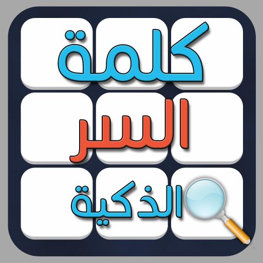 لعبة كلمة السر الذكية (game)