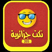 نكت جزائرية جديدة 2015