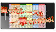GI的中◆無料で競馬に勝つための競馬予想・情報アプリのおすすめ画像4