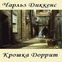 Крошка Доррит Ч.Диккенс icon