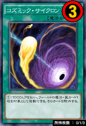 コズミック・サイクロン