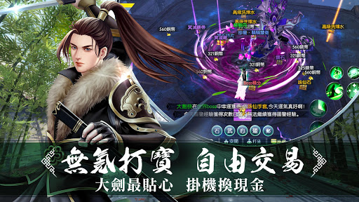 大劍M screenshot 14
