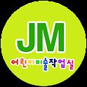 어린이미술작업실JM icon