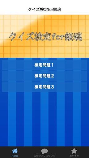 クイズ検定for銀魂
