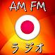FMラジオ - Radio FM - ラジオ日本FM AM - 無料のAM FMラジオチューナー