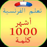 تعلم الفرنسية للمبتدئين 1000 كلمة بسرعة مترجمة APK