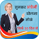 Sunkar English Bolna Sikhe : English Learning Download on Windows