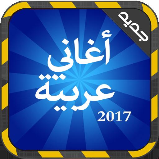 أغاني عربية بدون أنترنت 2017 遊戲 App LOGO-硬是要APP
