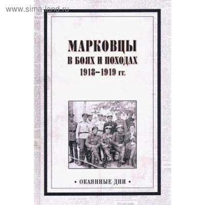 Марковцы в боях и походах 1918 - 1919 гг. Павлов В.
