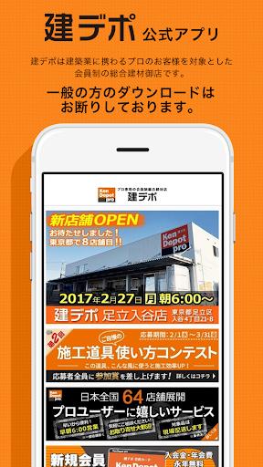 建デポ公式アプリ -プロ専用会員制総合建材店-