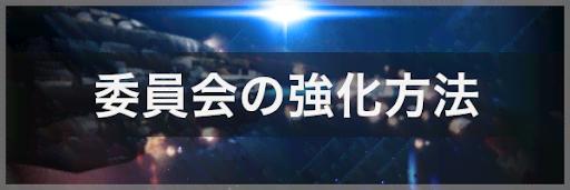 【アストロキングス】委員会の強化方法(キャラの帰属)