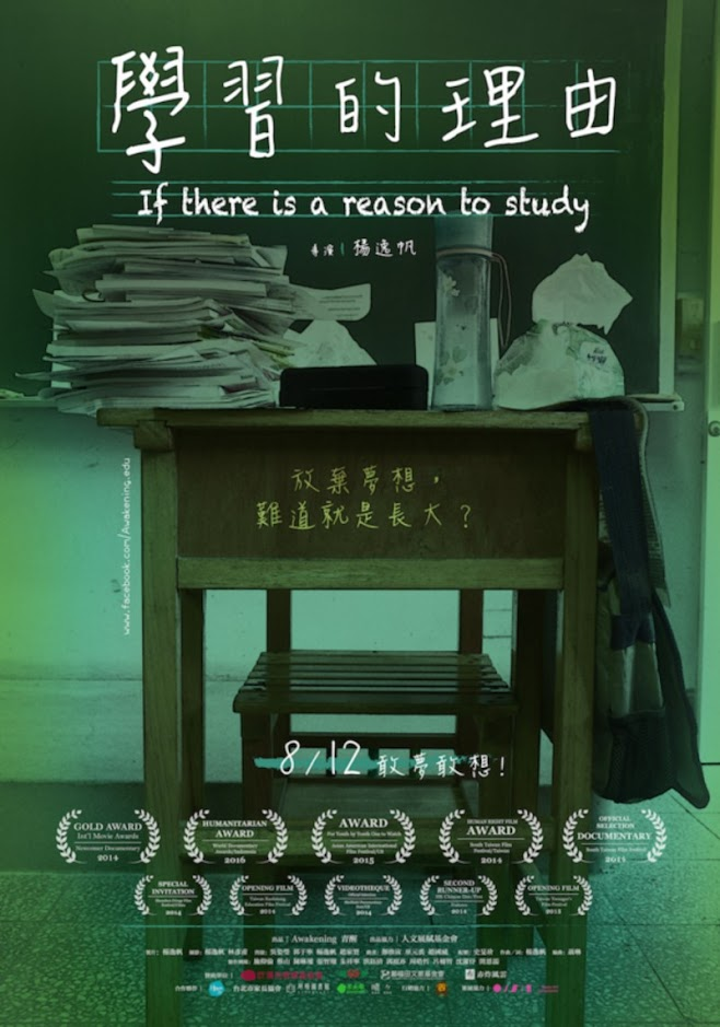 學習的理由 (If There is a Reason to Study, 2016)