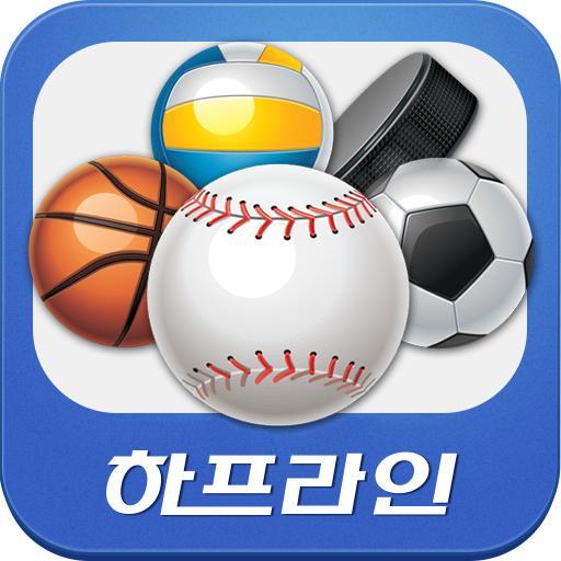 하프라인 - 실시간 In-Play 라이브 스코어 運動 App LOGO-硬是要APP