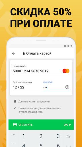 Screenshot RosShtrafy