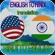 Download अंग्रेजी से हिंदी For PC Windows and Mac