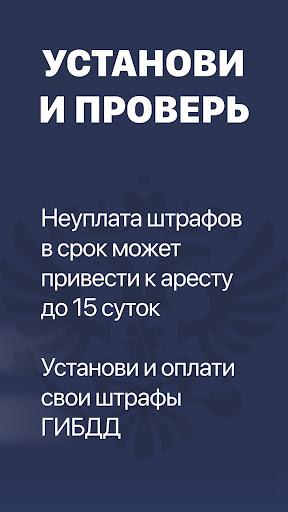 Штрафы ГИБДД официальные: проверка штрафов с фото screenshot 7