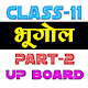 11th class geography solution hindi upboard part2 Download on Windows