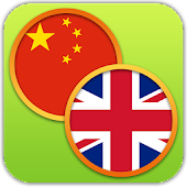 English Chinese Dictionary S