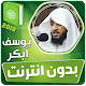 القران الكريم بدون انترنت يوسف ابكر Download for PC Windows 10/8/7