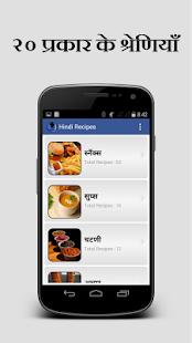 Hindi Recipes - náhled