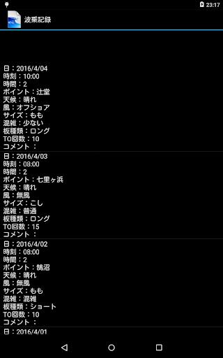 玩運動App 波乗記録APP免費 APP試玩