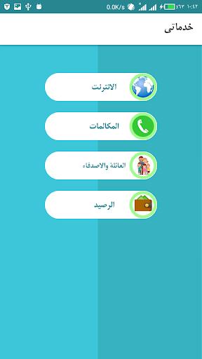 MyServices screenshot 2