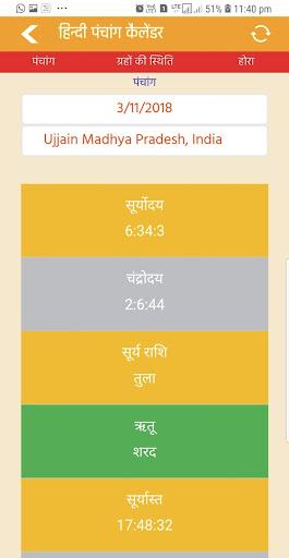Hindi Panchang Calendar - Apps on Google Play
