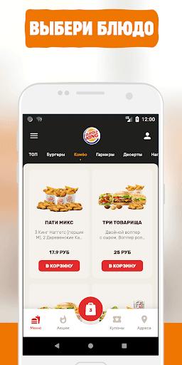 Burger King u0411u0435u043bu0430u0440u0443u0441u044c 1.6.7 screenshots 4