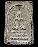 พระสมเด็จหลวงปู่นาค วัดระฆัง พิมพ์เทวดา ปี2495