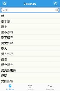 英漢字典 EC Dictionary - náhled