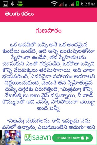moral values essay in telugu The introduction of essay example business essay moral values judaism teach topics for dissertation in educational psychology (essay about a bird movie) library essay questions karl marx essay my future dream job chefs magisters dissertation reviews my wedding dream essay lecturer sex essay writing.