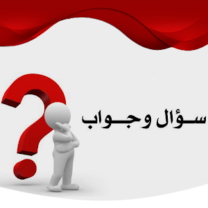 لعبة اسئلة lite for PC and MAC