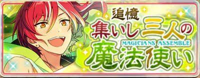 【あんスタ】新イベント! 「追憶*集いし三人の魔法使い」