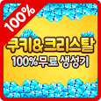 쿠키&크리스탈100%무료생성기:겜친구추가