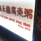 頤禾園廣東粥(大雅店)