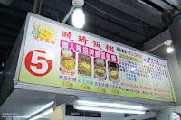 曉琦飯糰 龍華市場5號攤