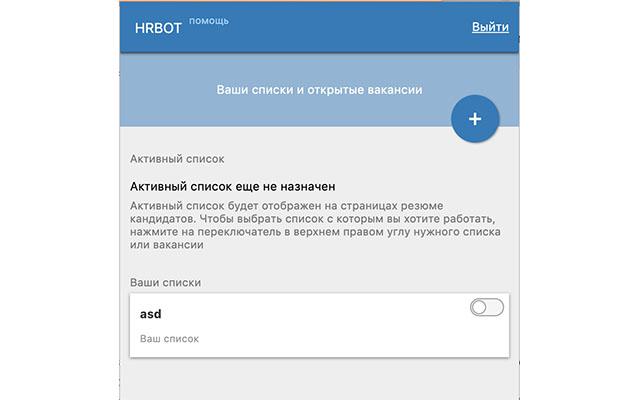 HRBot