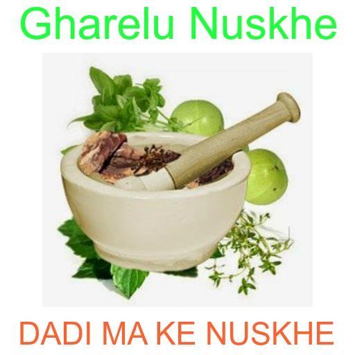 आयुर्वेदिक घरेलु नुस्खे Dadi maa ke gharelu nuskhe (app)