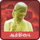Aathichudi (Tamil and English) for PC-Windows 7,8,10 and Mac