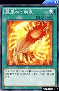 鳳凰神の羽根