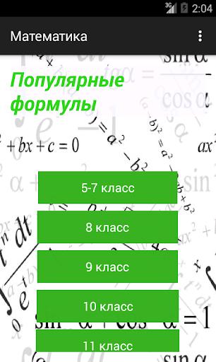 Популярные формулы математика
