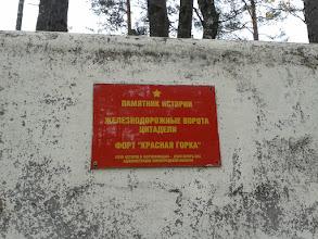 "Photo: Форт ""Красная Горка"""